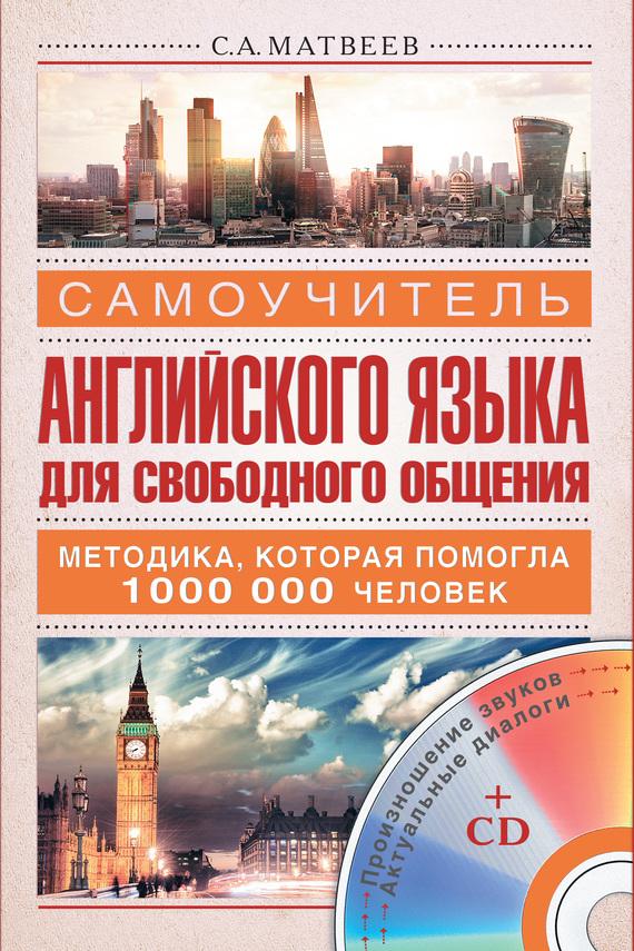 С. А. Матвеев Самоучитель английского языка для свободного общения dickens c a christmas carol книга для чтения