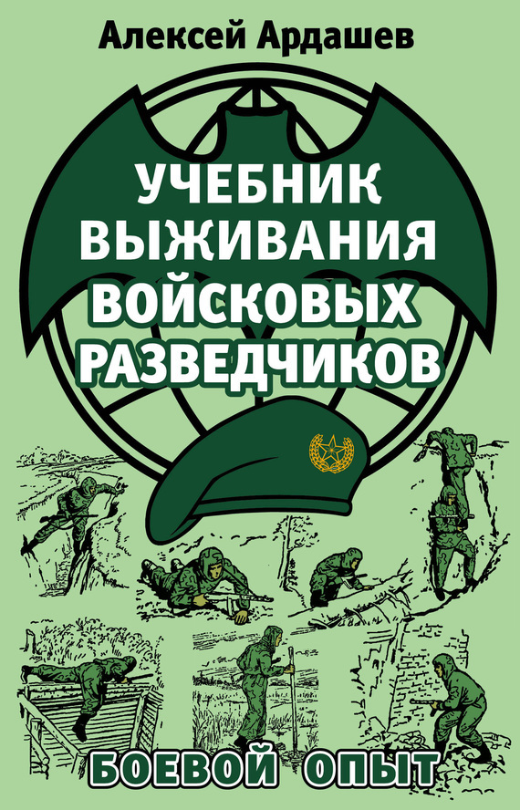 Алексей Ардашев Учебник выживания войсковых разведчиков. Боевой опыт фронт за линией фронта
