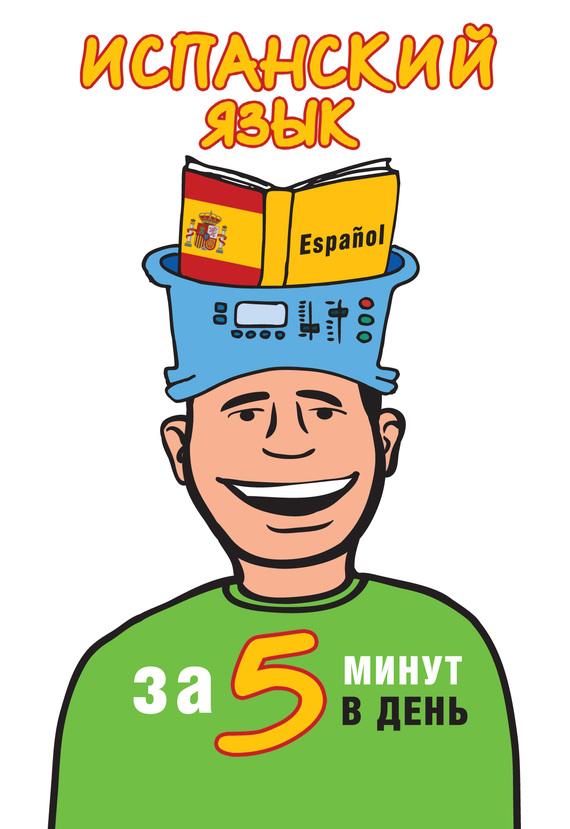 О. А. Кутумина Испанский язык за 5 минут в день кутумина о испанский язык за 5 минут в день