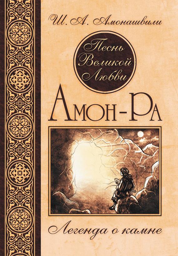 Шалва Амонашвили Песнь Великой Любви. Амон-Ра. Легенда о камне амонашвили шалва александрович книги