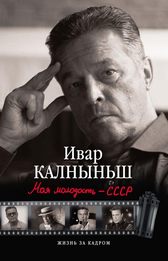 Ивар Калныньш Моя молодость – СССР что мне из одежды