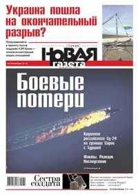 газета, Редакция газеты Новая  - Новая газета 130-2015