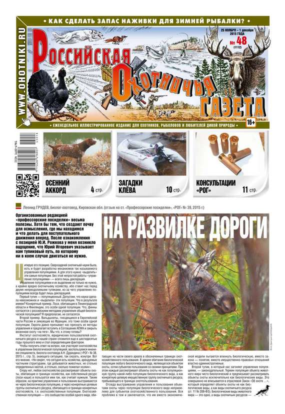 Российская Охотничья Газета 48-2015