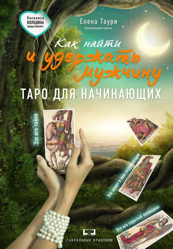 Елена Таури Как найти и удержать мужчину книги эксмо как найти и удержать мужчину