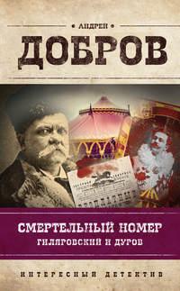 Добров, Андрей  - Смертельный номер. Гиляровский и Дуров