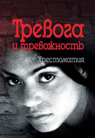 Валерий Астапов - Тревога и тревожность. Хрестоматия
