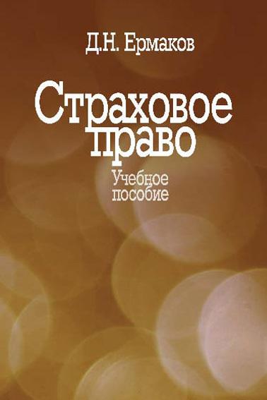 Д. Н. Ермаков Страховое право. Учебное пособие