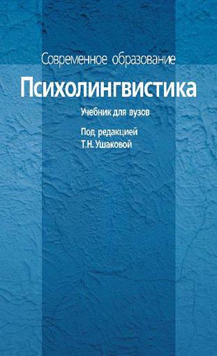 Психолингвистика. Учебник для вузов развивается активно и целеустремленно