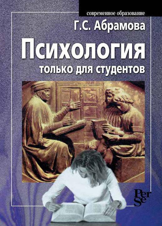 Г. С. Абрамова Психология только для студентов г с абрамова практическая психология