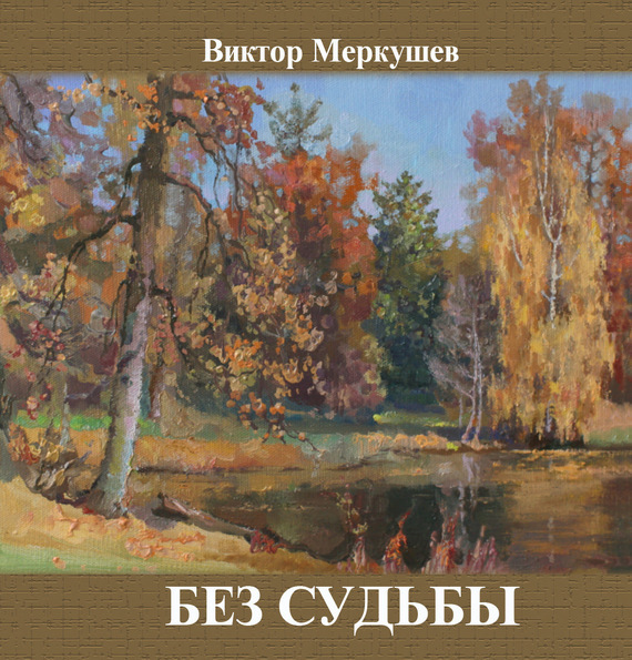 Виктор Меркушев Без судьбы (сборник) снуд jack wolfskin jack wolfskin ja021guwha98