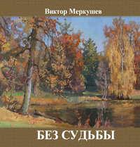 Меркушев, Виктор  - Без судьбы (сборник)