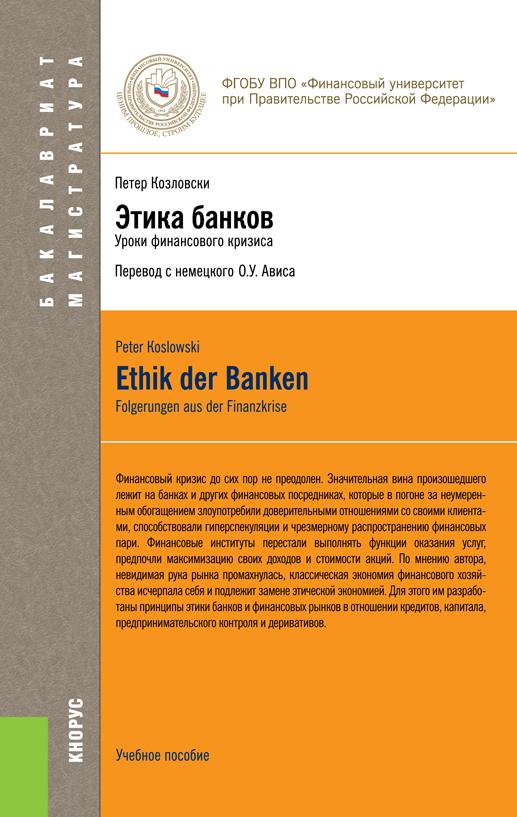 Этика банков
