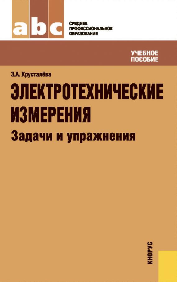 бесплатно скачать Зоя Хрусталева интересная книга