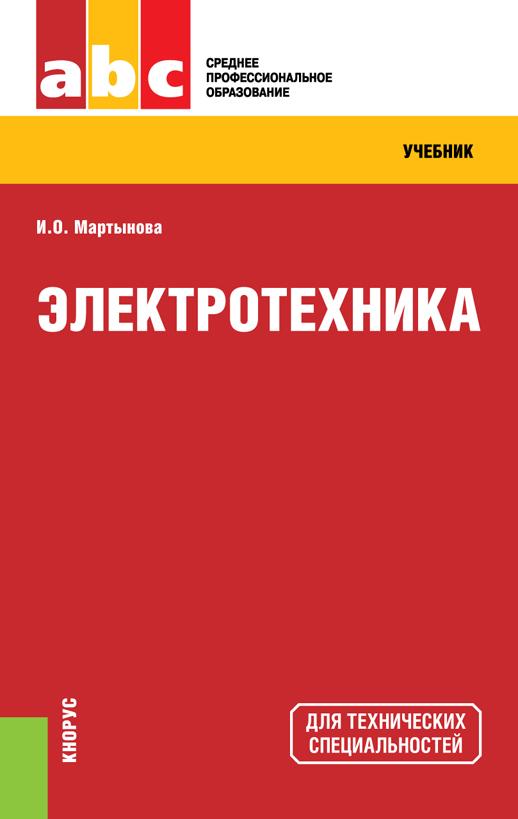 Ирина Мартынова Электротехника двигатель постоянного 12 в тока