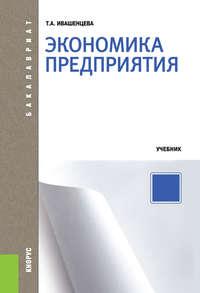 Ивашенцева, Татьяна  - Экономика предприятия