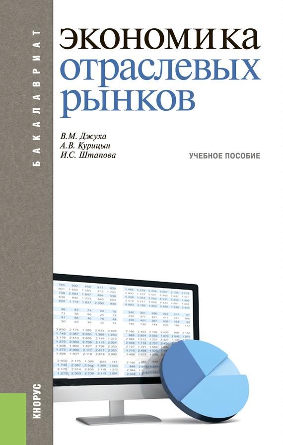 Розанова экономика отраслевых рынков учебник strongwindjames.