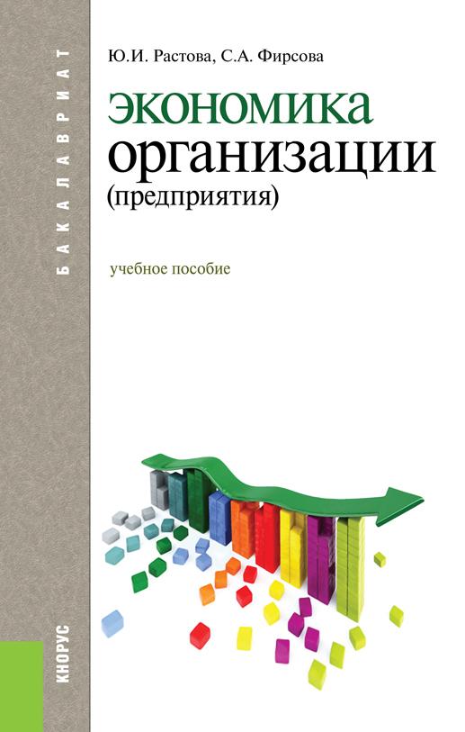 цена на Юлия Растова Экономика организации