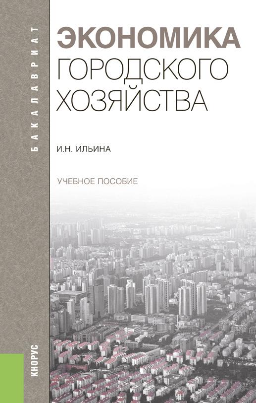 Ирина Ильина Экономика городского хозяйства