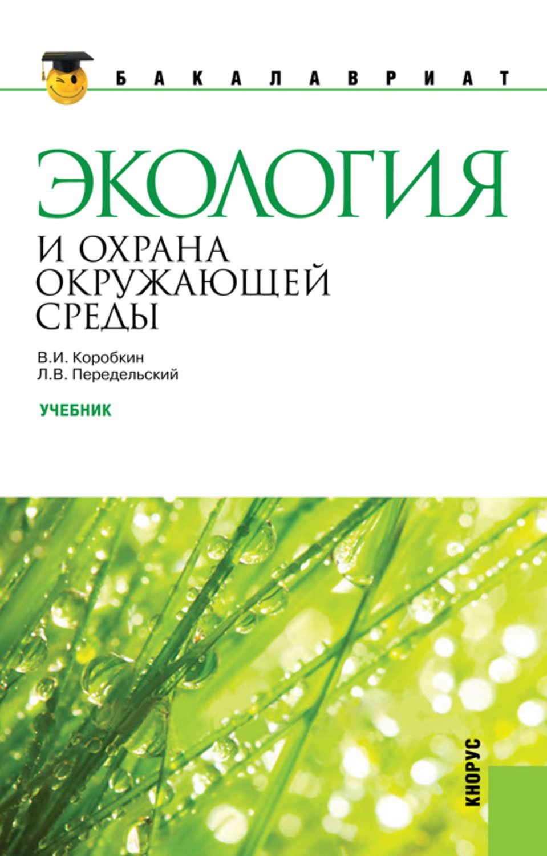 В.и коробкин экология учебник скачать текст бесплатно