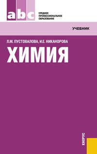 Никанорова, Ирина  - Химия