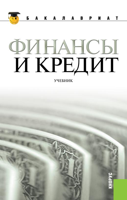 Елена Алифанова Финансы и кредит правовые акты проспект правовое регулирование рынка ценных бумаг россии частноправовые и публично правовые начала