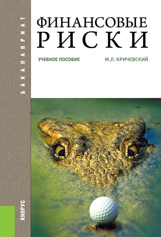 полная книга Михаил Кричевский бесплатно скачивать
