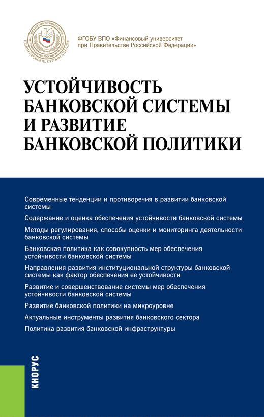 Олег Лаврушин Устойчивость банковской системы и развитие банковской политики цена