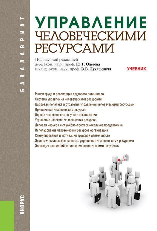 Владимир Лукашевич Управление человеческими ресурсами