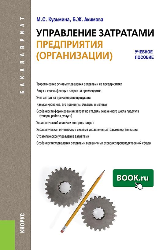 Бибигуль Акимова Управление затратами предприятия связь на промышленных предприятиях