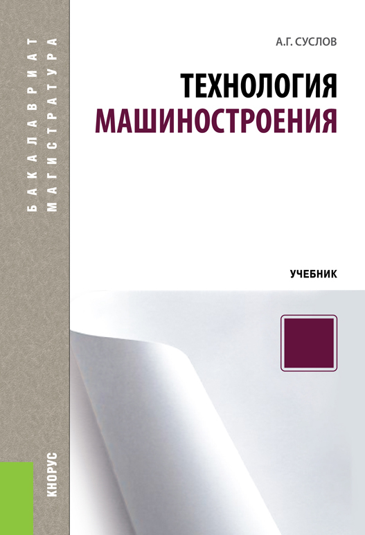 читать книгу Анатолий Суслов электронной скачивание
