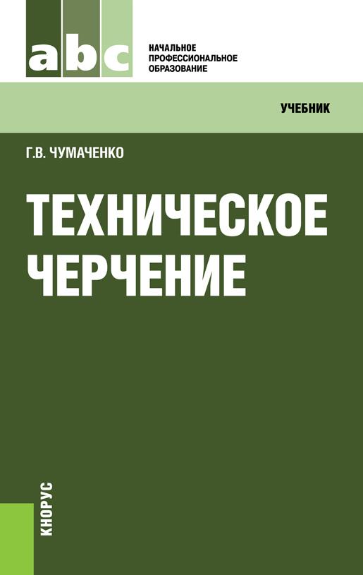Галина Чумаченко Техническое черчение