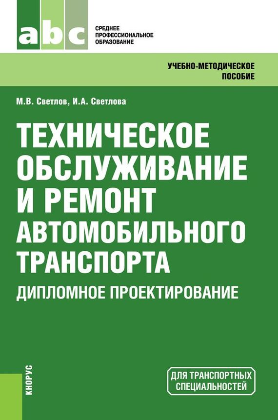 Михаил Светлов Техническое обслуживание и ремонт автомобильного транспорта. Дипломное проектирование