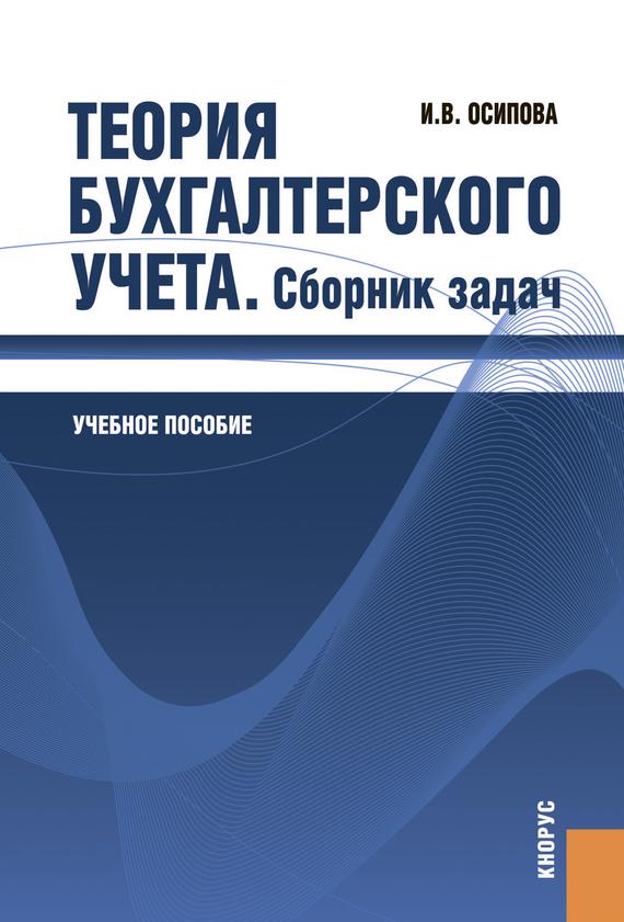 скачать книгу Ирина Осипова бесплатный файл