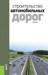 Ольховиков, Владимир  - Строительство автомобильных дорог