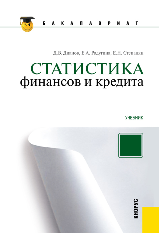Дмитрий Дианов Статистика финансов и кредита
