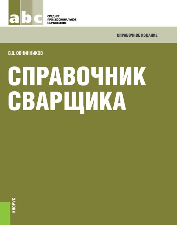 Валентин Овчинников Справочник сварщика