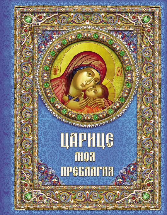 Евгений Поселянин Царице моя Преблагая. Богоматерь ISBN: 978-5-485-00370-8 все цены