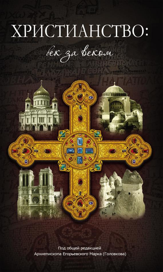 Сборник Христианство: век за веком. Очерки по истории христианской Церкви