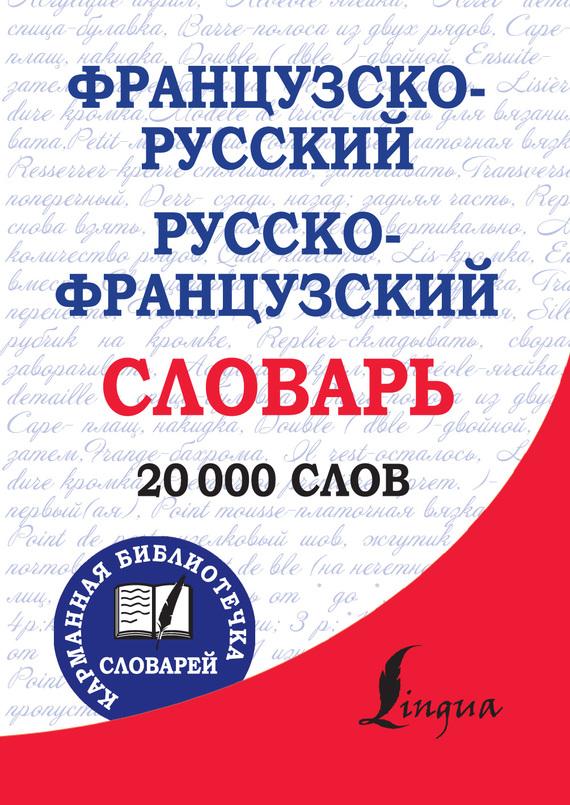 Отсутствует Французско-русский, русско-французский словарь
