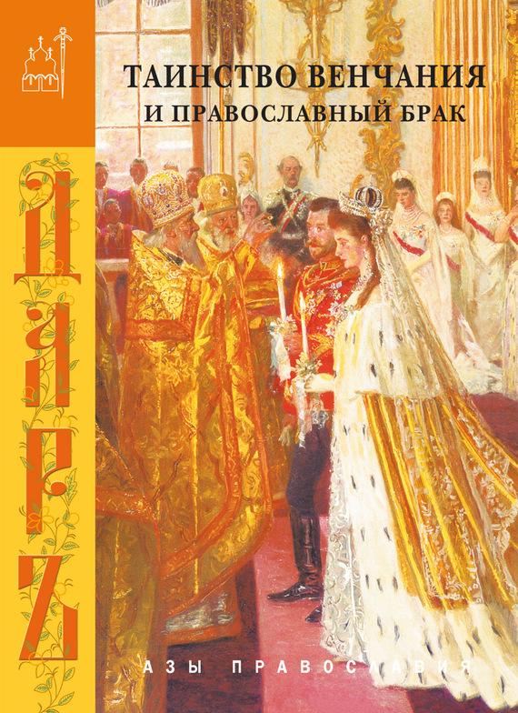 Сборник Таинство венчания и православный брак