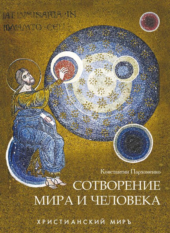 протоиерей Константин Пархоменко