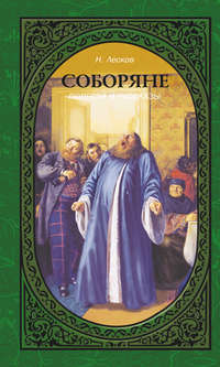 Лесков, Николай  - Соборяне. Повести и рассказы