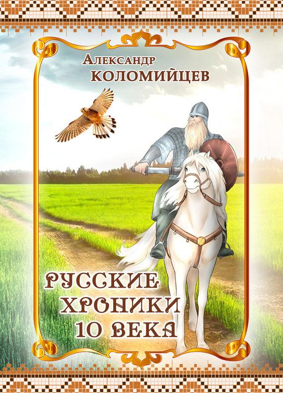 Александр Коломийцев бесплатно