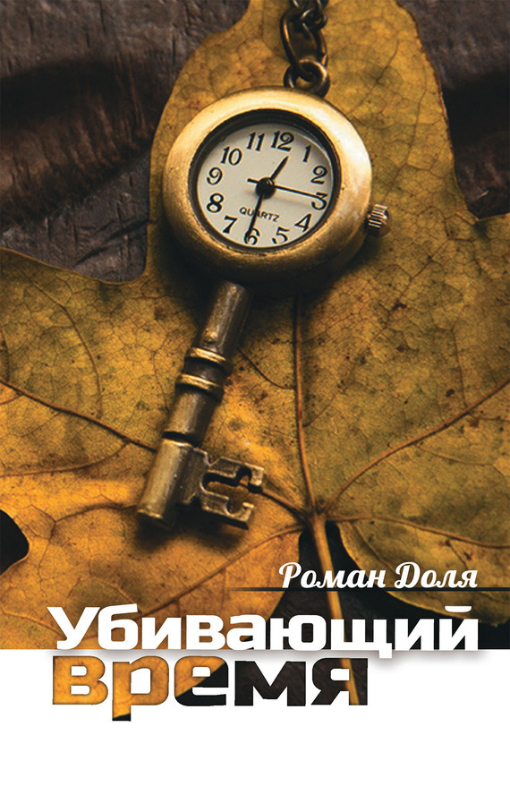 Роман Доля Убивающий время. Практика разрушения подсознания