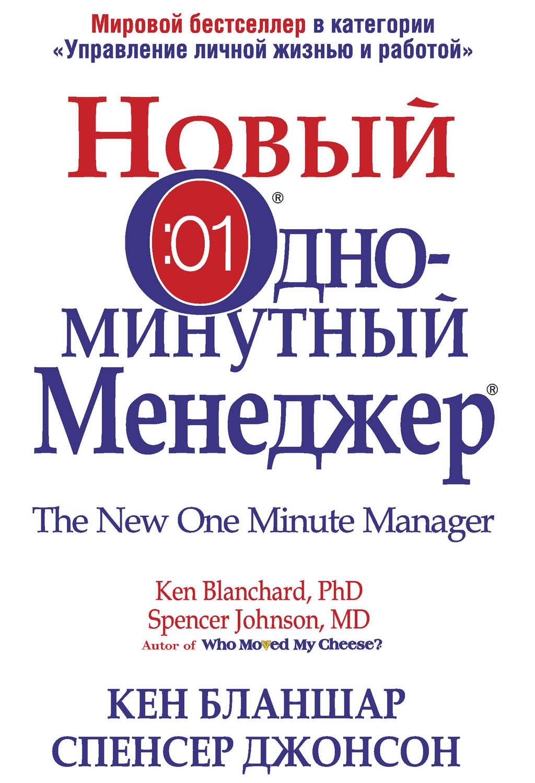 Скачать книгу одноминутный менеджер за работой