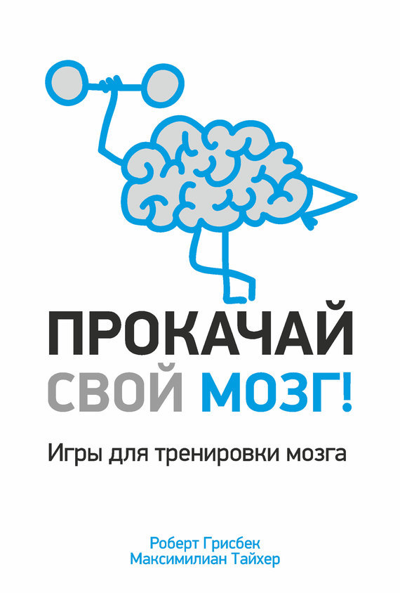 Роберт Грисбек, Максимилиан Тайхер - Прокачай свой мозг!
