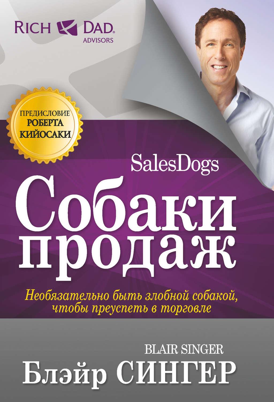 Собаки продаж скачать бесплатно fb2