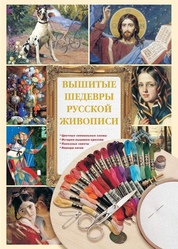 Бесплатно Вышитые шедевры русской живописи скачать