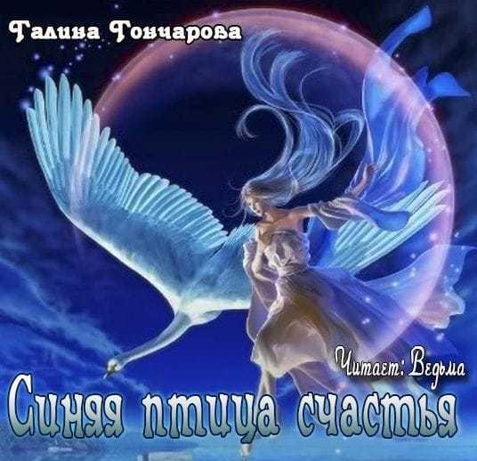 Галина Гончарова Синяя птица счастья