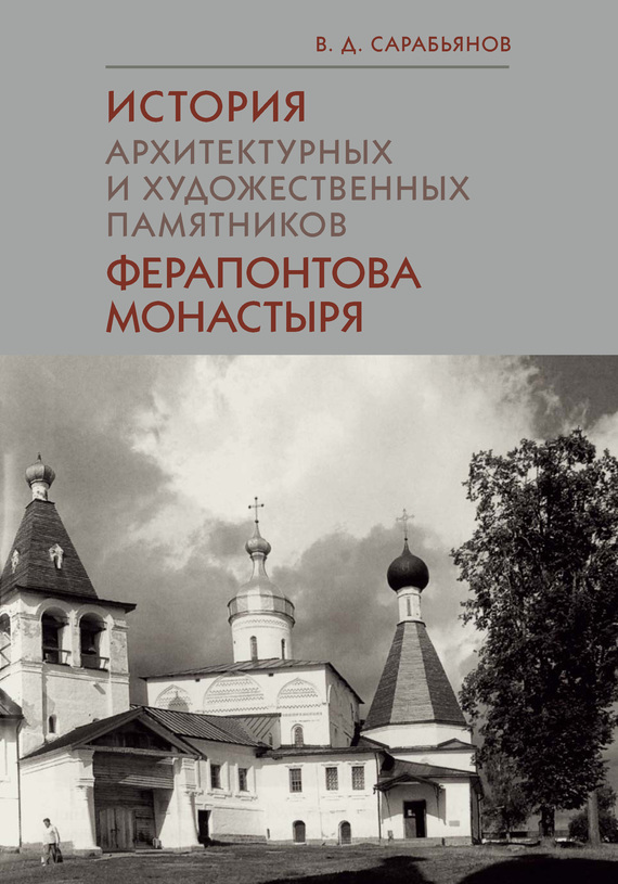напряженная интрига в книге Владимир Сарабьянов